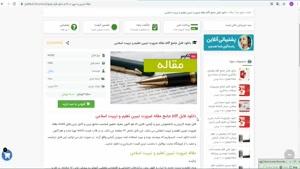 pdf جامعمقاله ضرورت تبيين تعليم و تربيت اسلامي