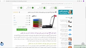 PDF جزوه حل تمرین های مهم کتاب استاتیک دکتر سید رضا مطلبی