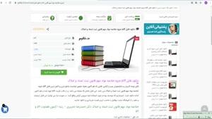 جزوه خلاصه مواد مهم قانون ثبت اسناد و املاک
