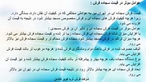 قیمت فرش سجاده ای در تهران