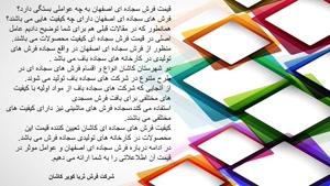 قیمت فرش سجاده ای اصفهان