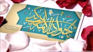 کلیپ تولد امام جواد برای استوری