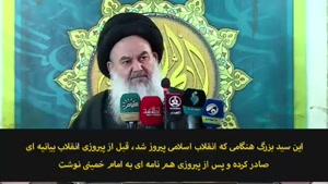 خداوند به دست امام خمینی آرزوی تمام انبیاء را برآورده کرد.