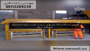 فروش خط تولید سنگ آنتیک (نمای ساختمان،نمای داخلی)