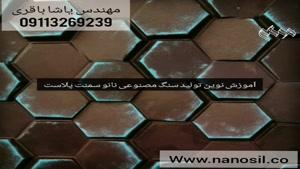 فروش خطوط تولید انواع تکنولوژی های سنگ مصنوعی