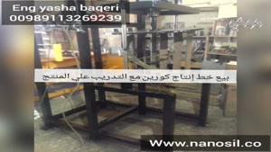 آموزش تولید محصولات کورین