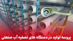 پروسه تولید در دستگاه های تصفیه آب صنعتی 💧 2021