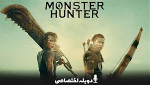 فیلم شکارچی هیولا  - Monster Hunter