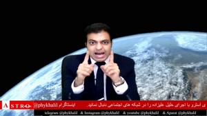 رصد ماهواره ها! از خلیل علیزاده