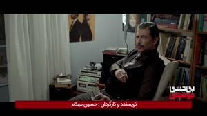 نقد فیلم بی حس موضعی حسین مهکام + تریلر تبلیغاتی فیلم ایرانی