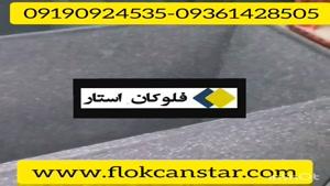سازنده دستگاه مخمل پاش 09190924535پودرمخمل ترک و ایرانی