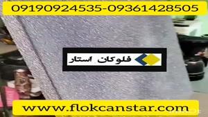 دستگاه مخمل پاش حرفه ای 09190924535
