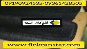 دستگاه مخمل پاش ارزان قیمت 09190924535