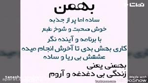 کلیپ قشنگ تقدیم به متولدین بهمن ماه
