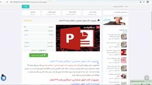 PPTپاورپوینت کتاب اصول حسابداری 1 عبدالکریم مقدم 419 اسلاید