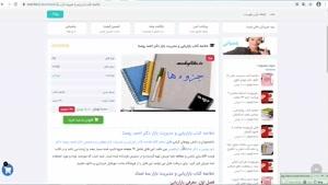 دانلود خلاصه کتاب بازاریابی و مدیریت بازار دکتر احمد روستا