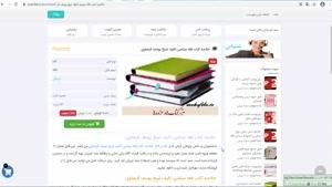 دانلودخلاصه کتاب فقه سیاسی تالیف شیخ یوسف قرضاوي