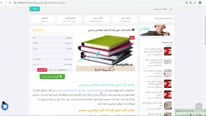 دانلود خلاصه کتاب اصول فقه (2) ابوالحسن محمدی