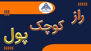 کلاس آموزش بورس در شیراز   آموزش بورس صفر تا صد   راز پول