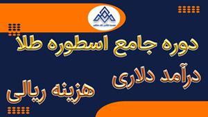 کلاس آموزش بورس در شیراز | آموزش بورس صفر تا صد | کلاس آموزش