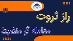 کلاس آموزش بورس در شیراز>کلاس آموزش بورس حضوری و آنلاین