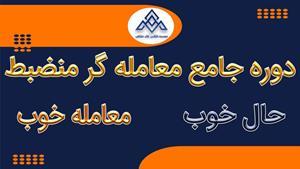 معرفی دوره معامله گر منضبط   کلاس آموزش بورس در شیراز