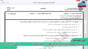 ویدیو حل تشریحی سوالات امتحان درس حقوق تجارت2 پیام نور
