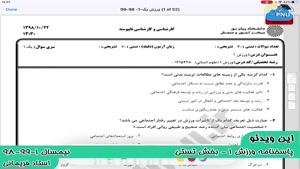ویدیو حل تشریحی سوالات امتحان درس ورزش1 پیام نور