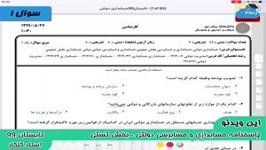 ویدیو حل تشریحی سوالات  حسابداری و حسابرسی دولتی پیام نور