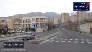 لاکچری ترین محله غرب تهران، سعادت آباد با زومیلا_www.zoomila