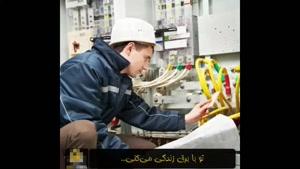 کلیپ تبریک روز مهندس برای مهندسین برق