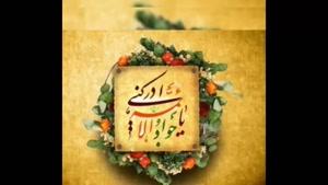 کلیپ تولد امام محمد تقی / مولودی