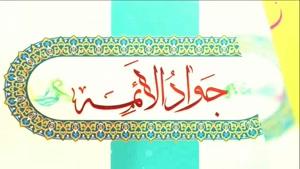 کلیپ بسیار زیبای تولد جواد الائمه / به زبان عربی