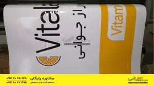 چاپ پلات تبلیغات محصولات آرایشی و بهداشتی برند ویتالِیر