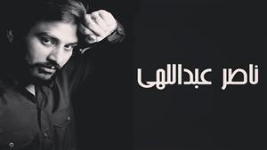 ریمیکس کلی آهنگ های ناصر عبدالهی | منوببخش | ناصریا