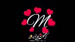 کلیپ عاشقانه جدید اسمی M