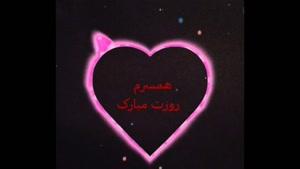 کلیپ عاشقانه تبریک روز زن