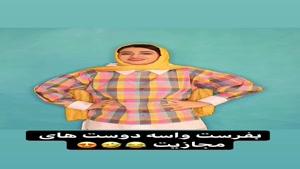 کلیپ طنز سرنا امینی _ دوست های مجازی