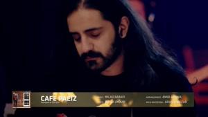 اجرای زنده بابک جهانبخش کافه پاییز