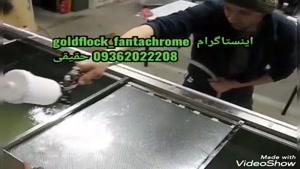 فانتاکروم -دستگاه ابکاری 09362022208