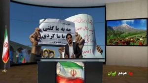 حرفهای تند و صریح مجری برنامه به دولت روحانی