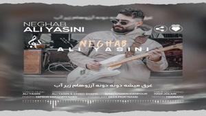 آهنگ نقاب از علی یاسینی