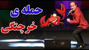 کلیپ طنز حسن ریوندی حمله خرچنگی
