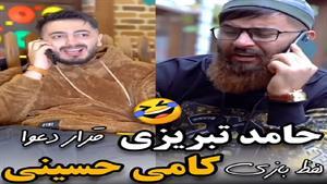 قرار دعوا حامد تبریزی و کامی