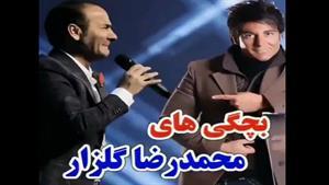 طنز حسن ریوندی -کودکی محمدرضا گلزار