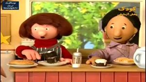 انیمیشن سریالی پت پستچی - قسمت ۲۱ (کامل)