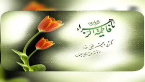 شب میلاد حضرت فاطمه زهرا علیها السلام