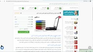 دانلود جزوه آموزش فارسی لامینت کاری