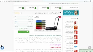 دانلود pdf خلاصه کتاب اخلاق خانواده زهرا آیت اللهی