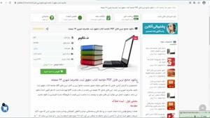 دانلود خلاصه کتاب حقوق ثبت غلامرضا شهری 94 صفحه